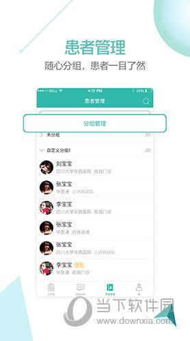 华医通医生版