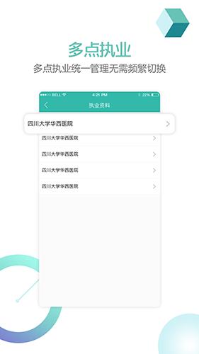 华医通医生版 V3.4.3 安卓版截图4