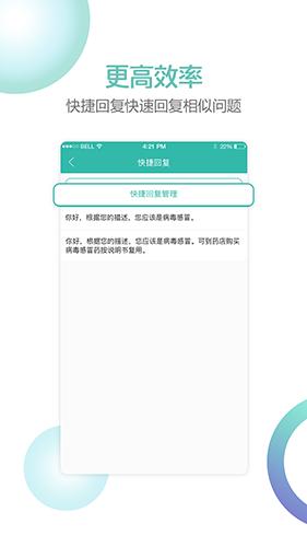 华医通医生版 V3.4.3 安卓版截图3