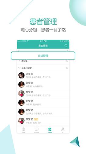 华医通医生版 V3.4.3 安卓版截图2