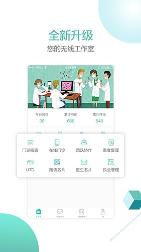华医通医生版 V3.4.3 安卓版截图5