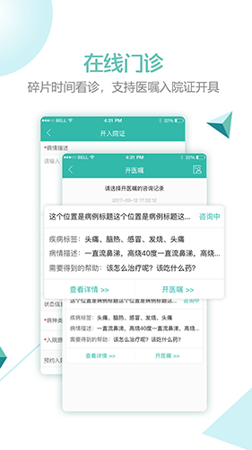 华医通医生版 V3.4.3 安卓版截图1