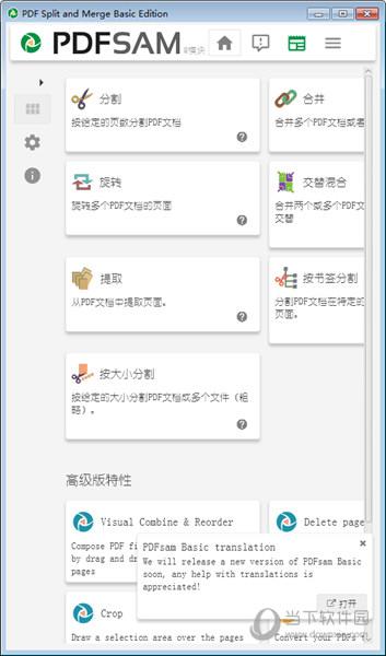 PDFsam Basic中文破解版
