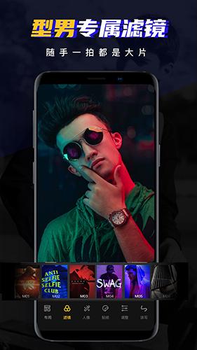 男神相机 V1.0 安卓版截图3