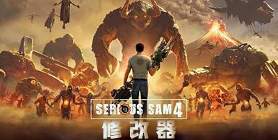 英雄萨姆4修改器