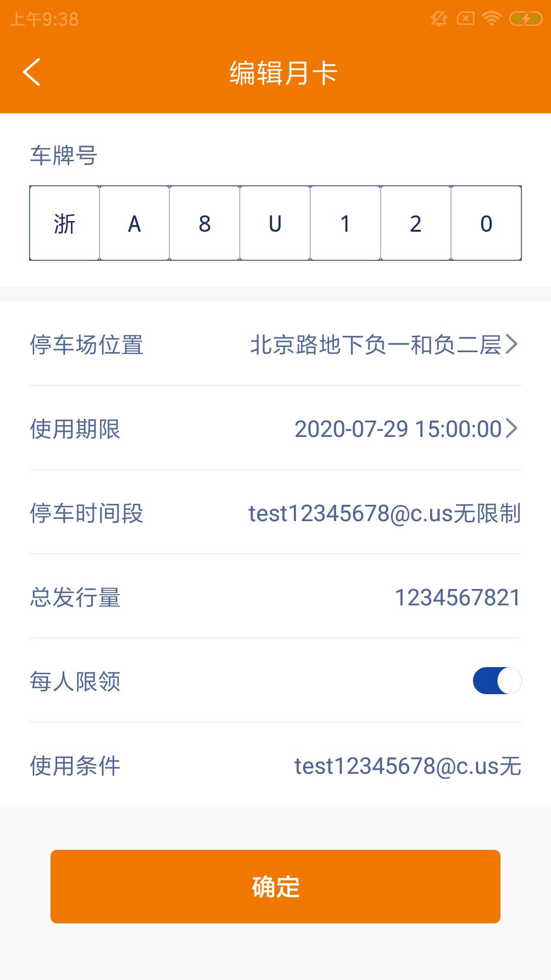 乐宇捷场管 V1.0.0 安卓版截图1