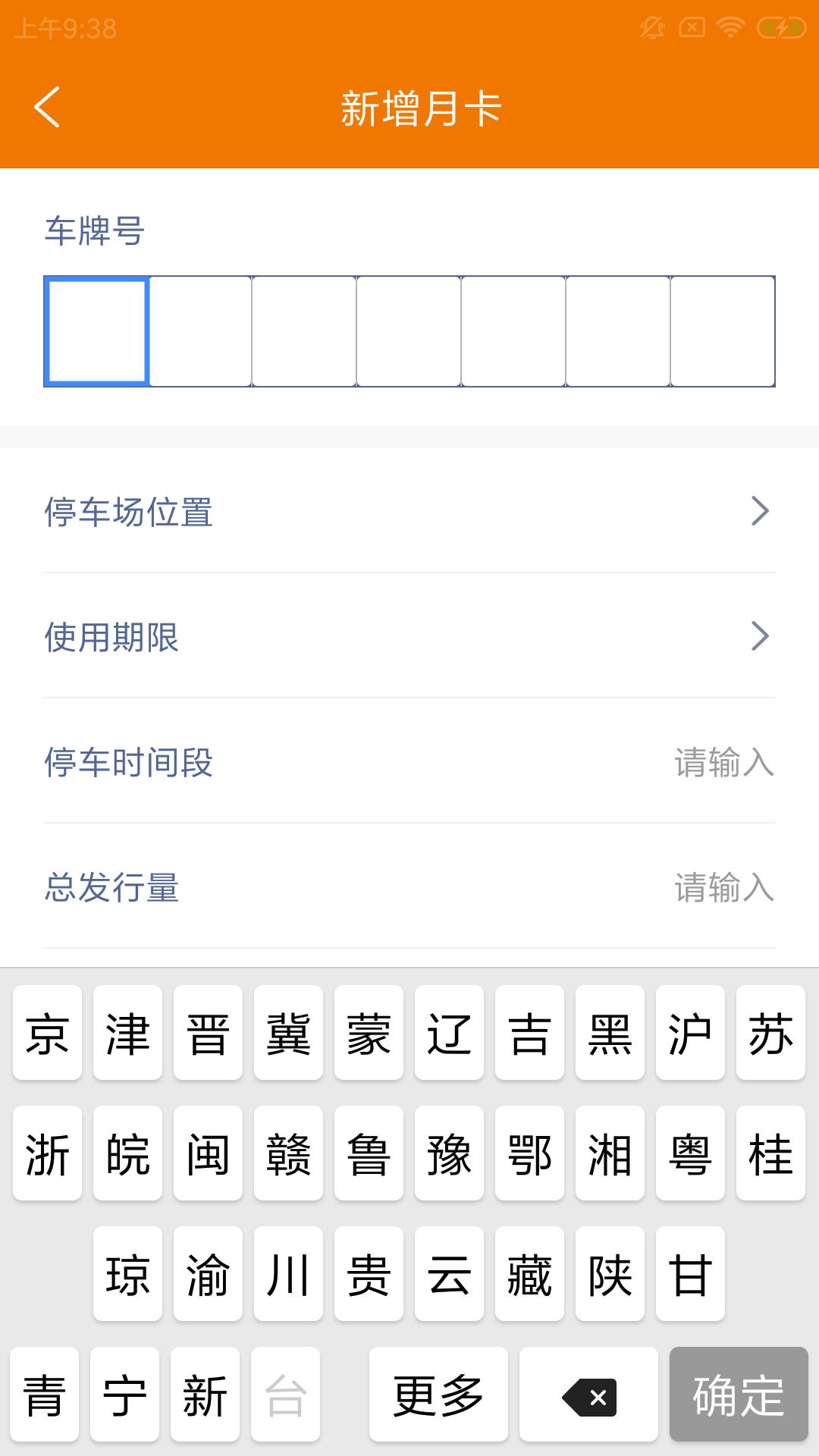 乐宇捷场管 V1.0.0 安卓版截图2