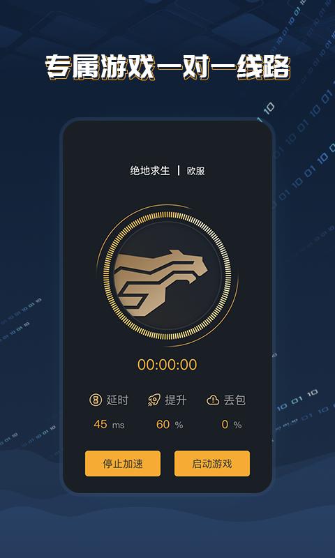 酷跑手游加速器 V2.0.21.129 安卓版截图1
