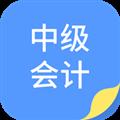中博会计考试题库 V1.0.1 安卓版