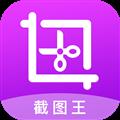 截图王 V1.1.6 安卓官方版