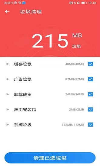 飞鸟清理管家极速版 V1.0.1 安卓版截图1