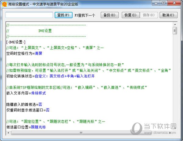 中文速学与速录平台