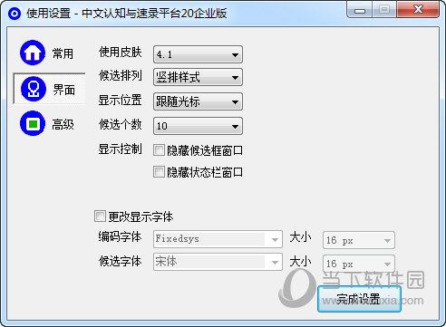 中文认知与速录平台