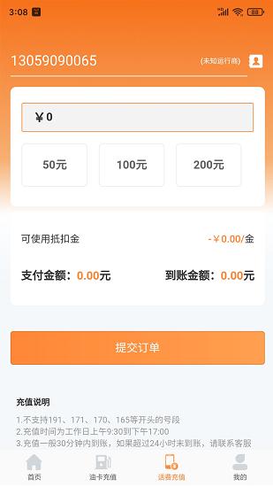 快省油 V1.0 安卓版截图2