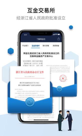 网金社 V5.1.3 安卓版截图3