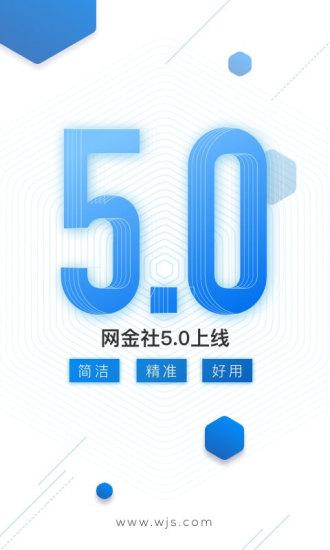 网金社 V5.1.3 安卓版截图4