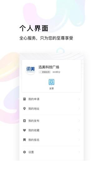 讯美科技 V7.8.4 安卓版截图4