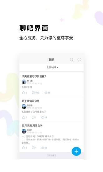 讯美科技 V7.8.4 安卓版截图3