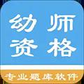 幼师资格考试题库 V1.4.202101 安卓版