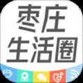 枣庄生活圈 V5.3.0 安卓版