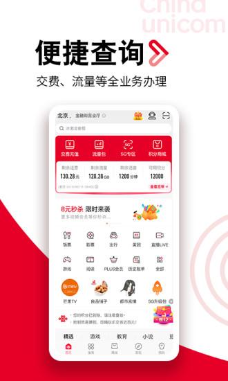中国联通营业厅客户端 V8.0.1 安卓版截图1