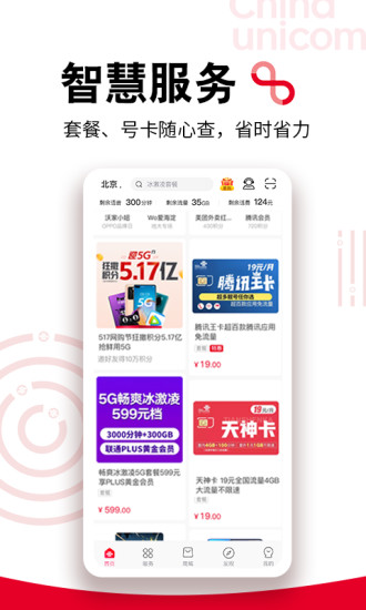 中国联通营业厅客户端 V8.0.1 安卓版截图2