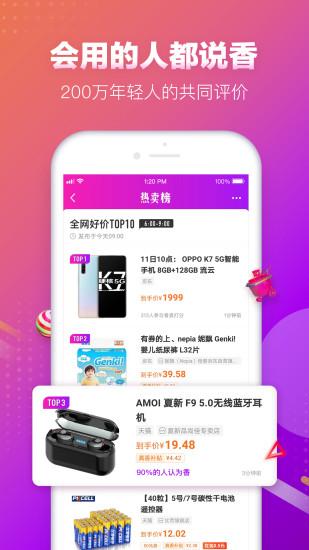 真香省钱 V1.0.9 安卓版截图2