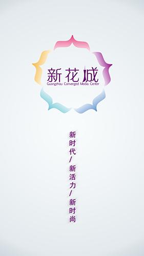 新花城 V1.2.4 安卓最新版截图1