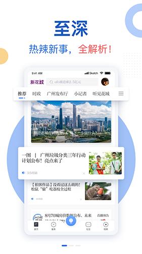 新花城 V1.2.4 安卓最新版截图4