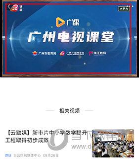 新花城怎么看广州电视课堂