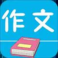 作文句子 V1.0.0 安卓版