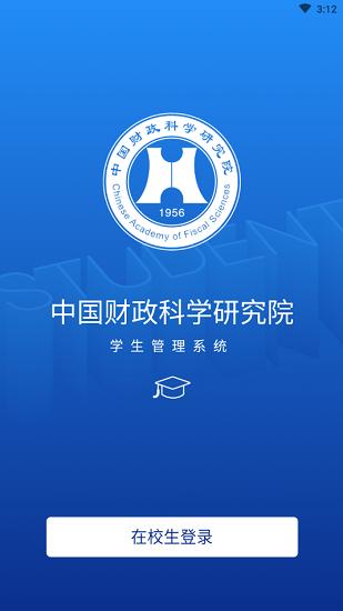 CAFS研究生 V1.0.0 安卓版截图1