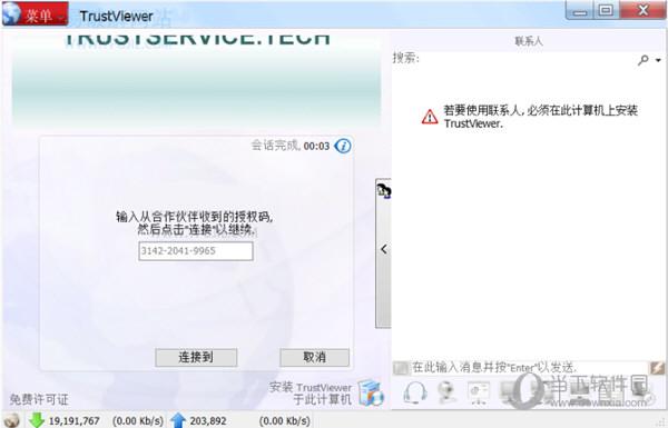 TrustViewer破解版