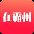 在霸州 V1.0.23.152 安卓版