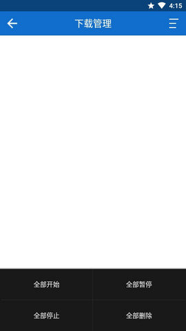 KinhDown公测版APP V1.2.90 安卓最新版截图3