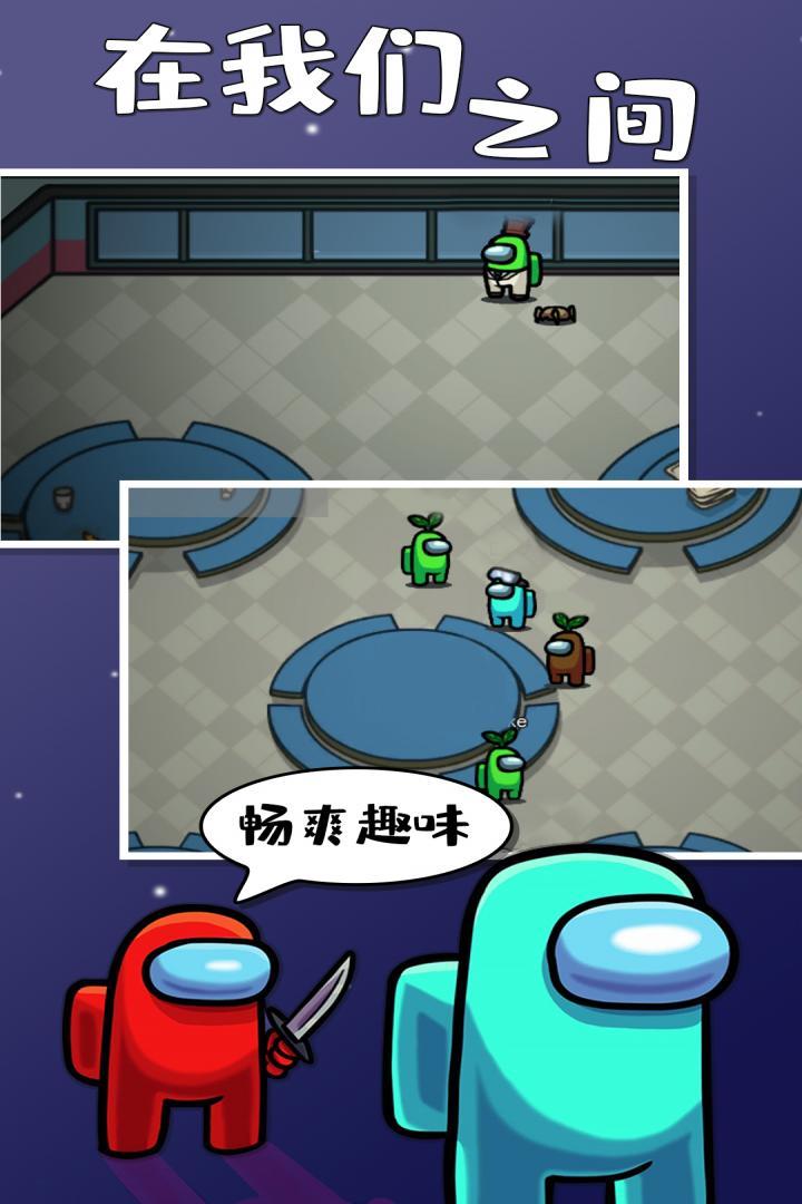 在我们之间中文版 V2020.9.9 安卓版截图4