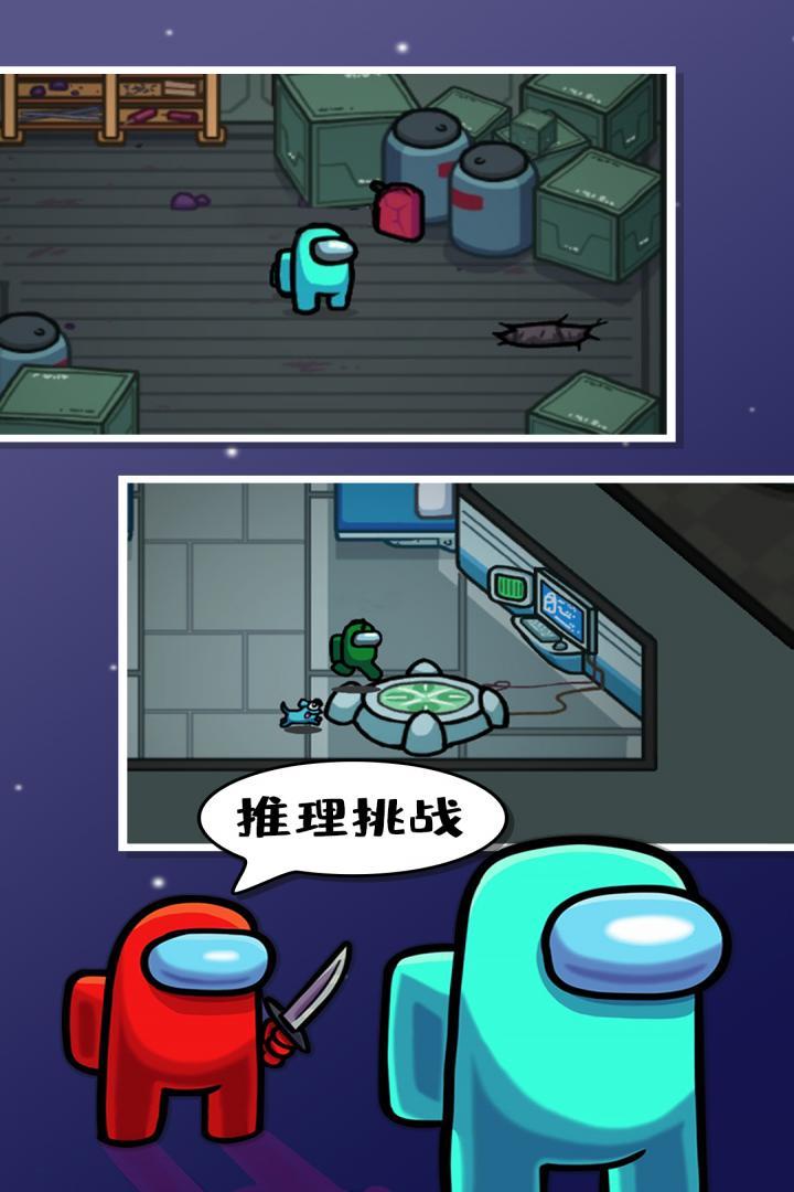 在我们之间中文版 V2020.9.9 安卓版截图2