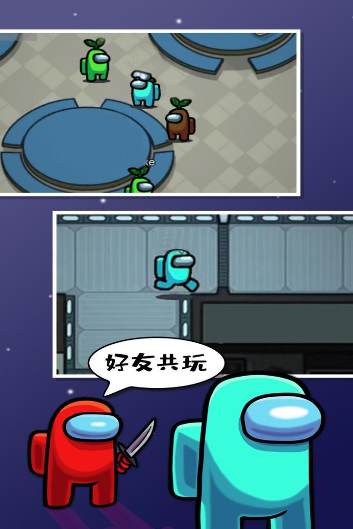 在我们之间中文版 V2020.9.9 安卓版截图3