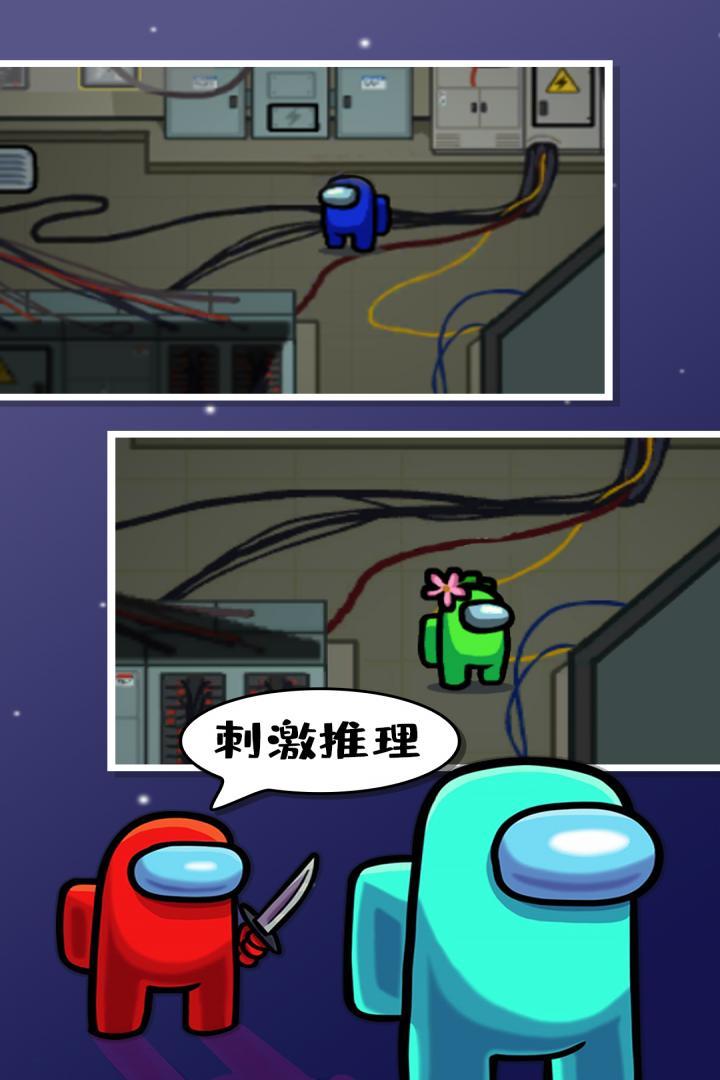 在我们之间中文版 V2020.9.9 安卓版截图5