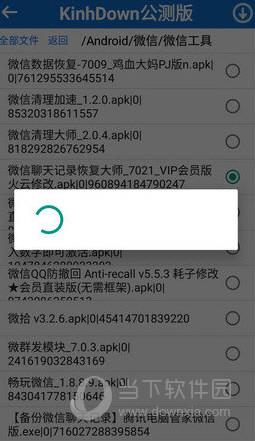 KinhDown安卓稳定版