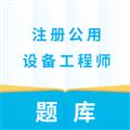 注册公用设备工程师 V1.0.0 安卓版