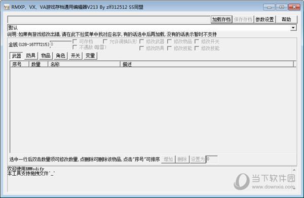 RMModify存档修改器下载
