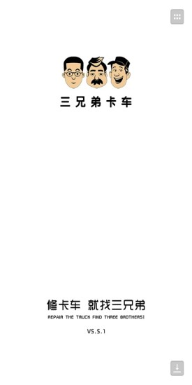三兄弟 V6.8.10 安卓版截图1