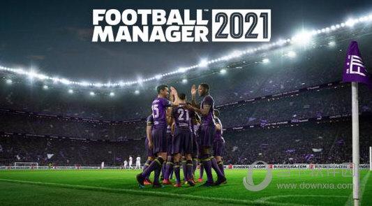 足球经理2020破解补丁