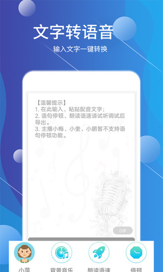 配音师 V4.0.6 安卓版截图4
