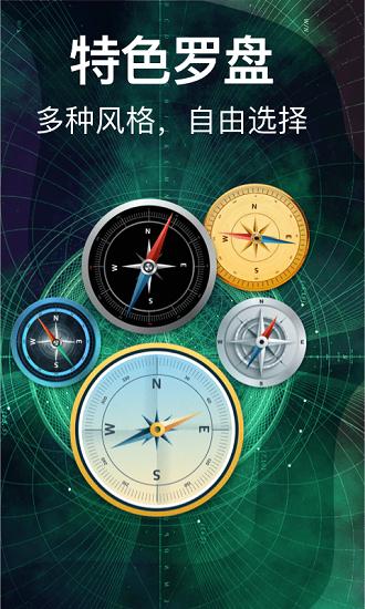经纬度指南针 V3.2.0 安卓版截图3