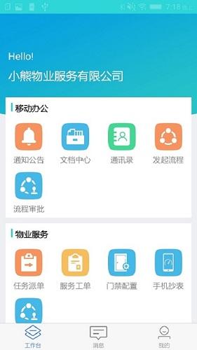 智家客平台 V1.1.6 安卓版截图1