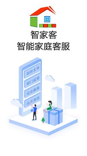 智家客平台 V1.1.6 安卓版截图2