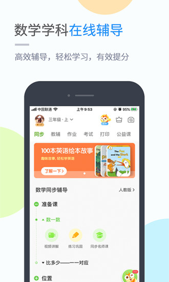 辽海学习 V4.4.2.1 安卓版截图5