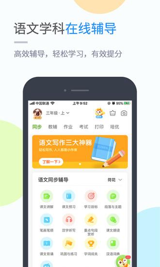 辽海学习 V4.4.2.1 安卓版截图4